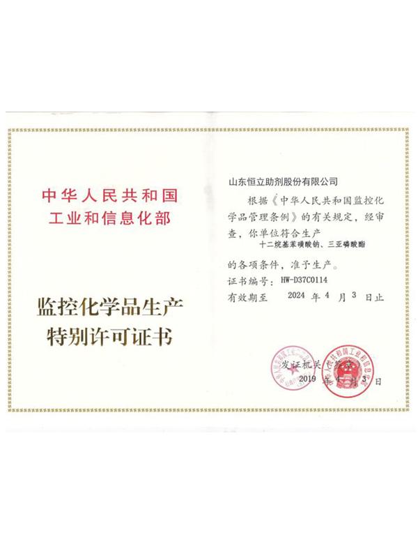 监控化学品生产 特别许可证